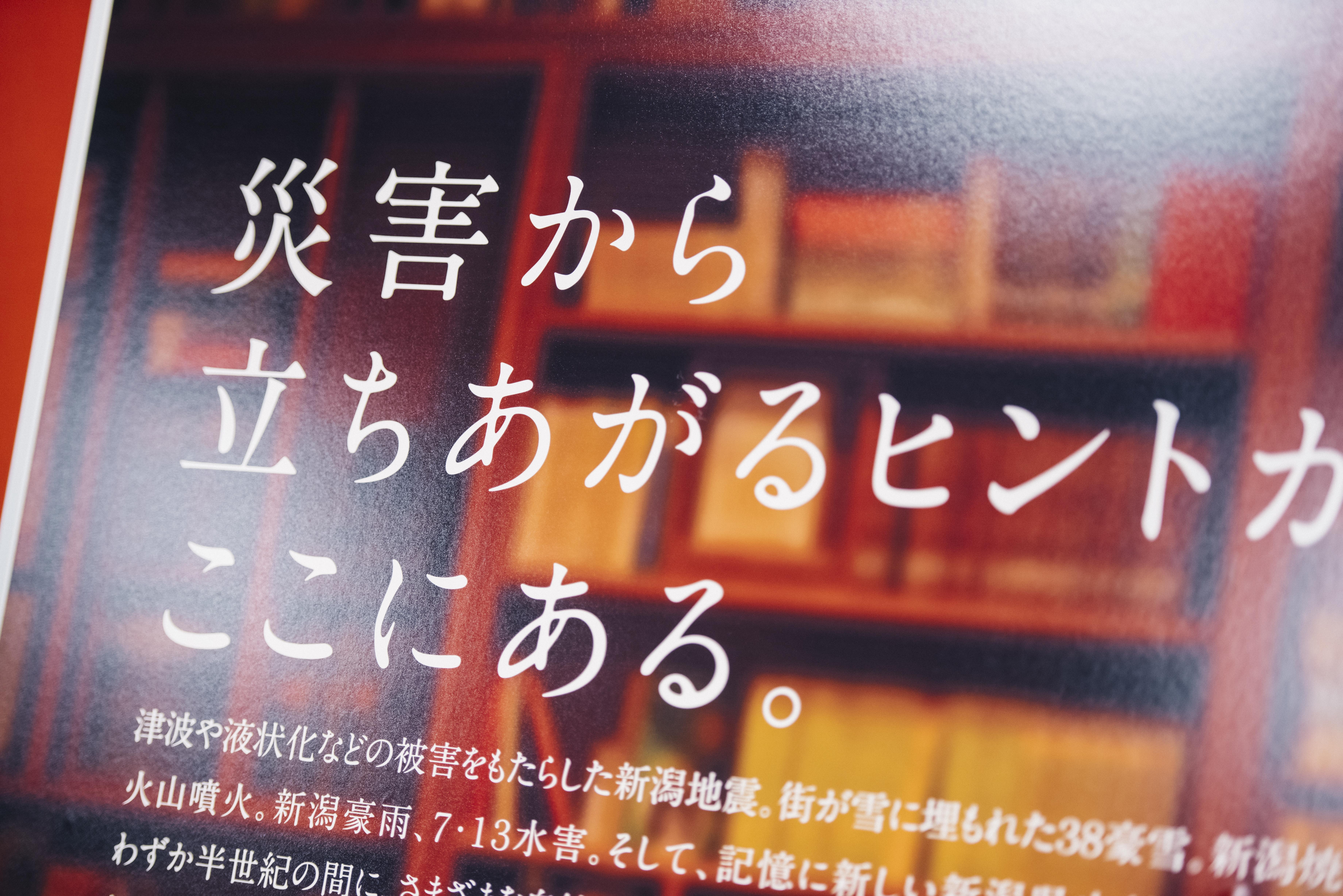 長岡震災アーカイブセンター「きおくみらい」。ここにイナカレッジの事務局がある。