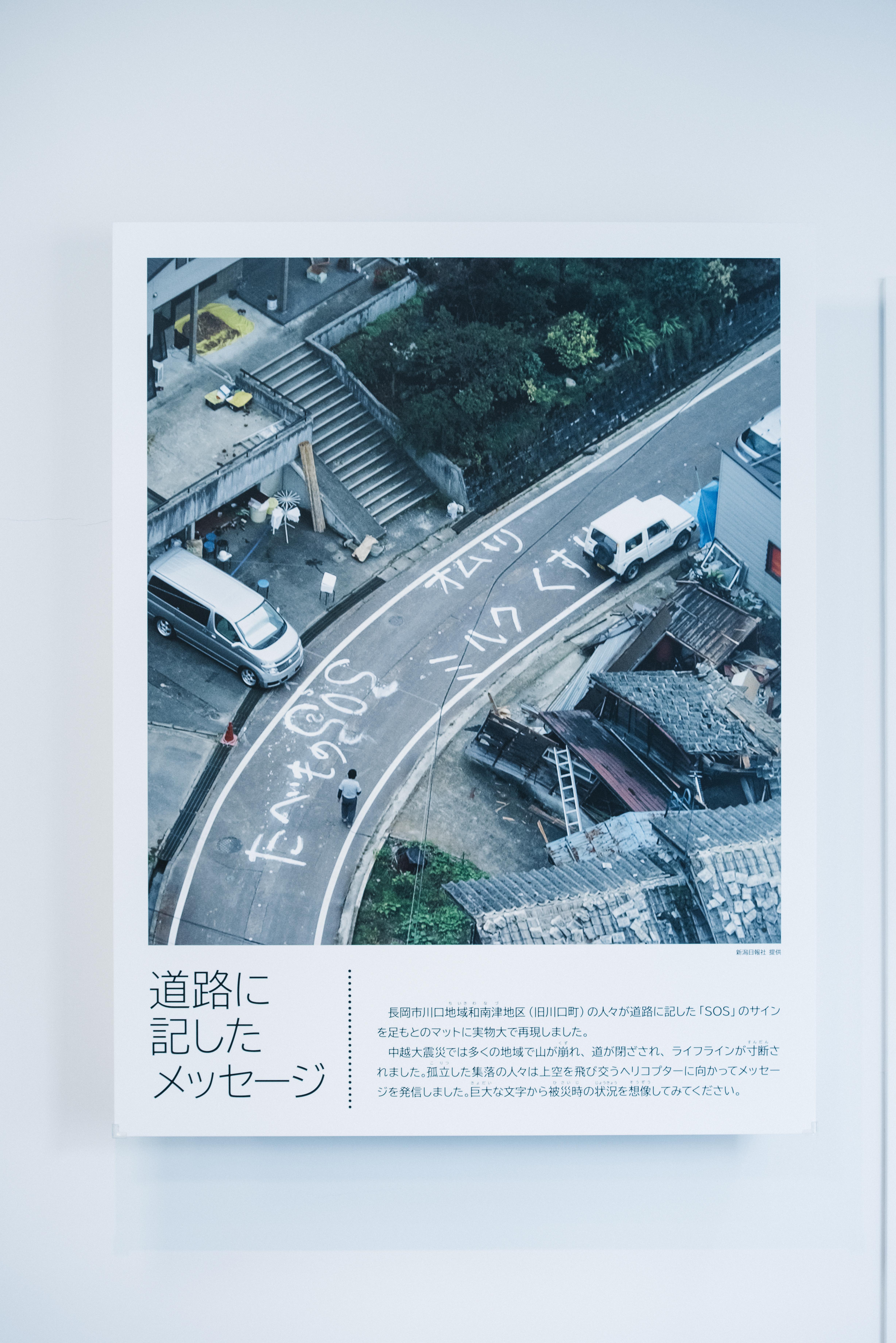 センターには、震災の記憶を風化させないために当時の様子を記録した写真が多数展示されている。