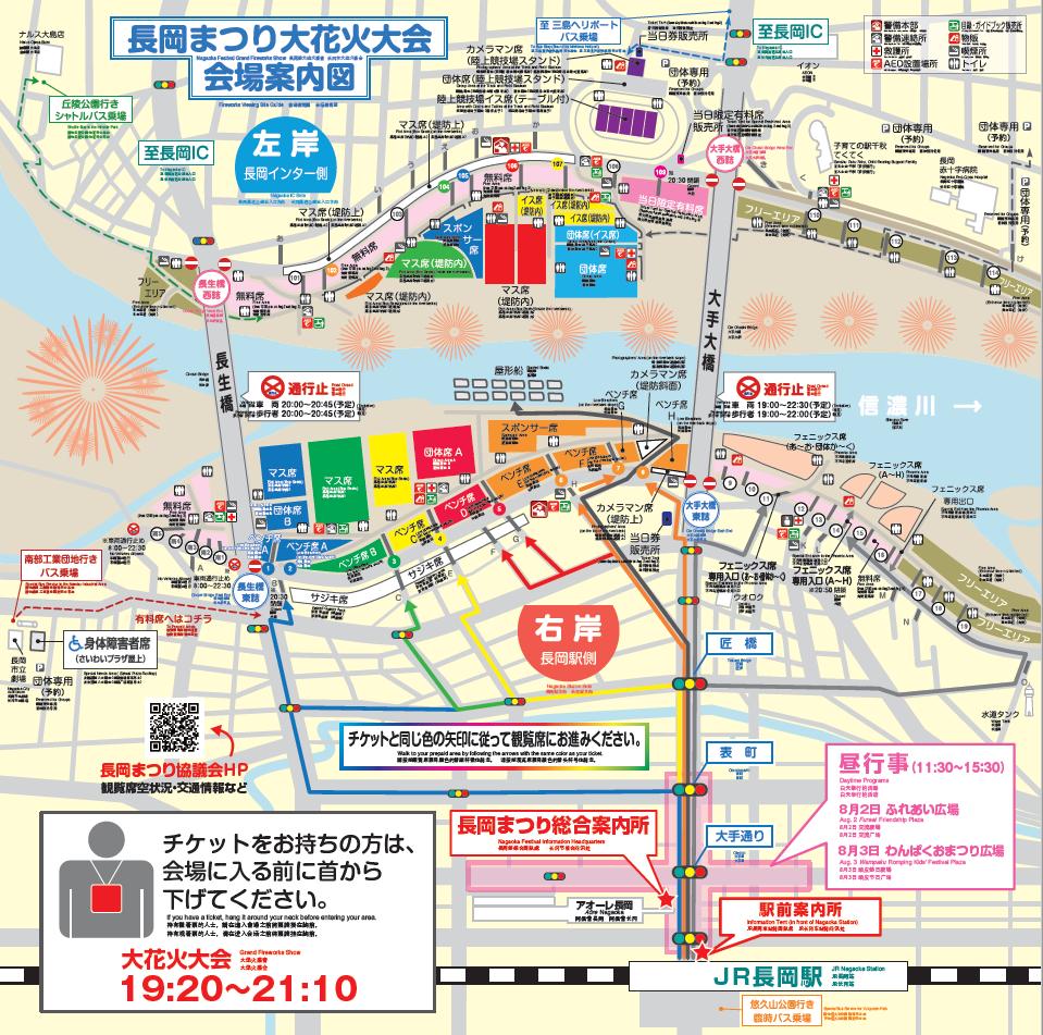 長岡まつり大花火大会会場案内図