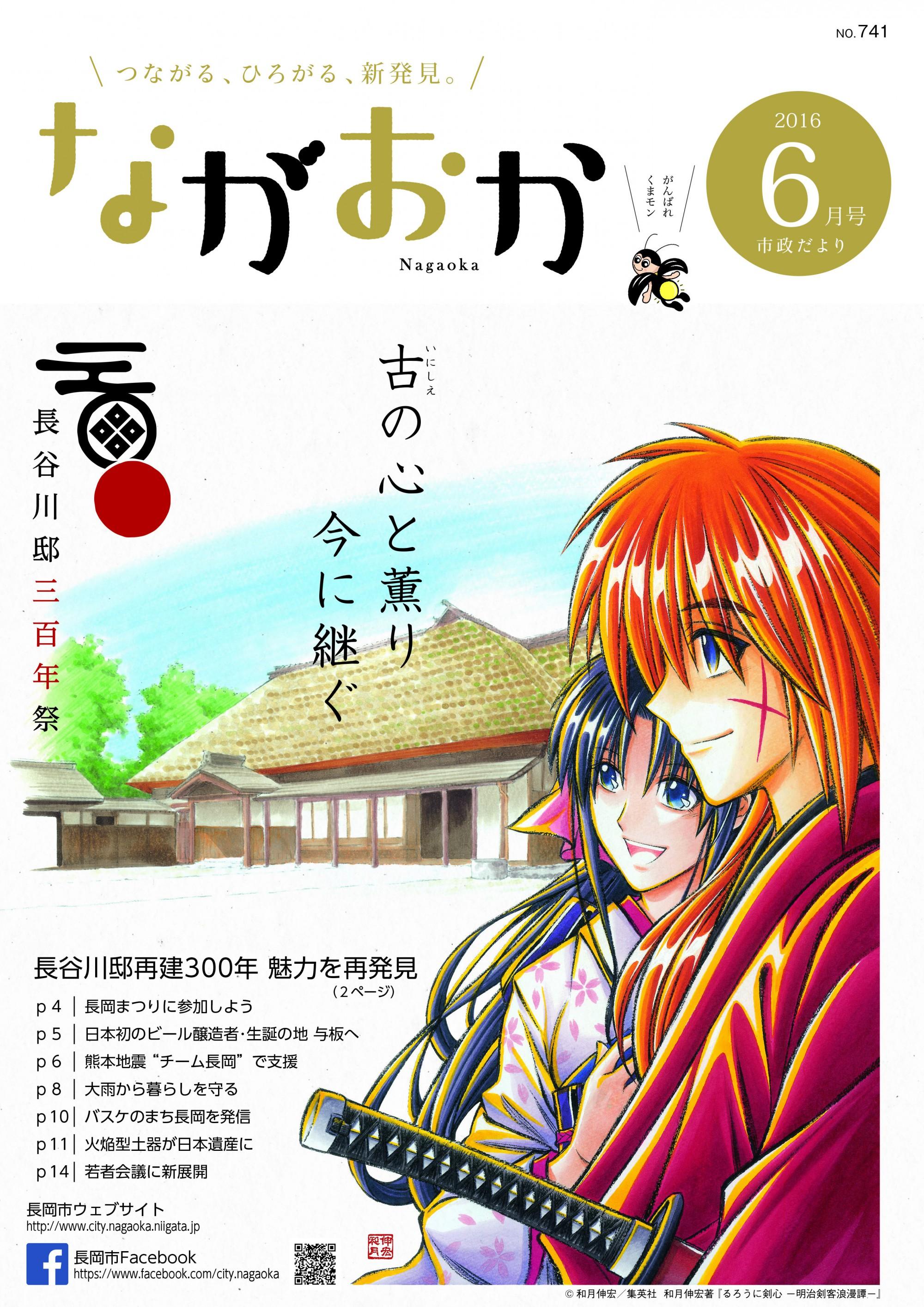 長岡市政だよりの6月号表紙を飾った「三百年祭」のビジュアル。 和月氏のイラストはこのために描き下ろされた。