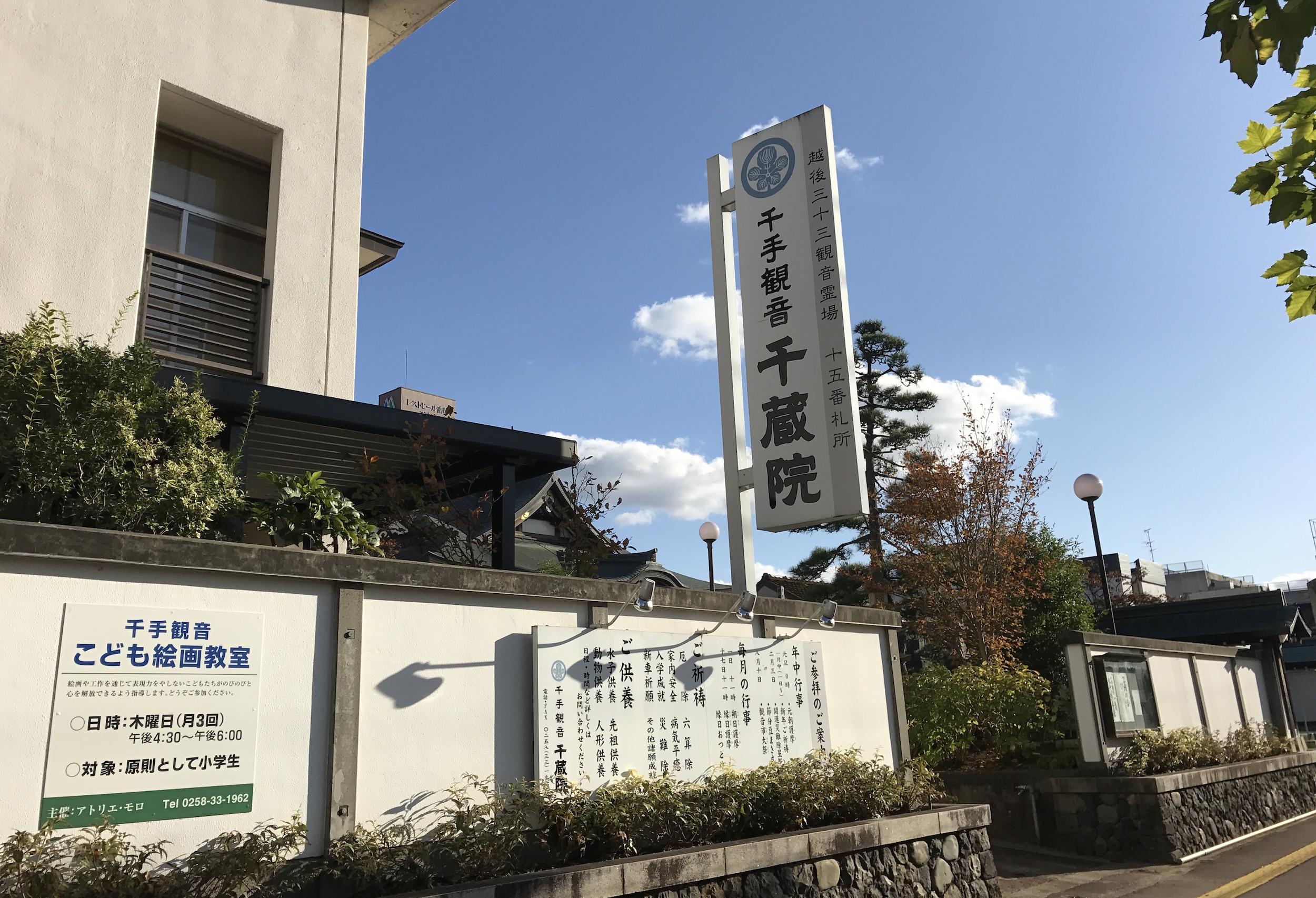 22お寺の外観(看板入り)