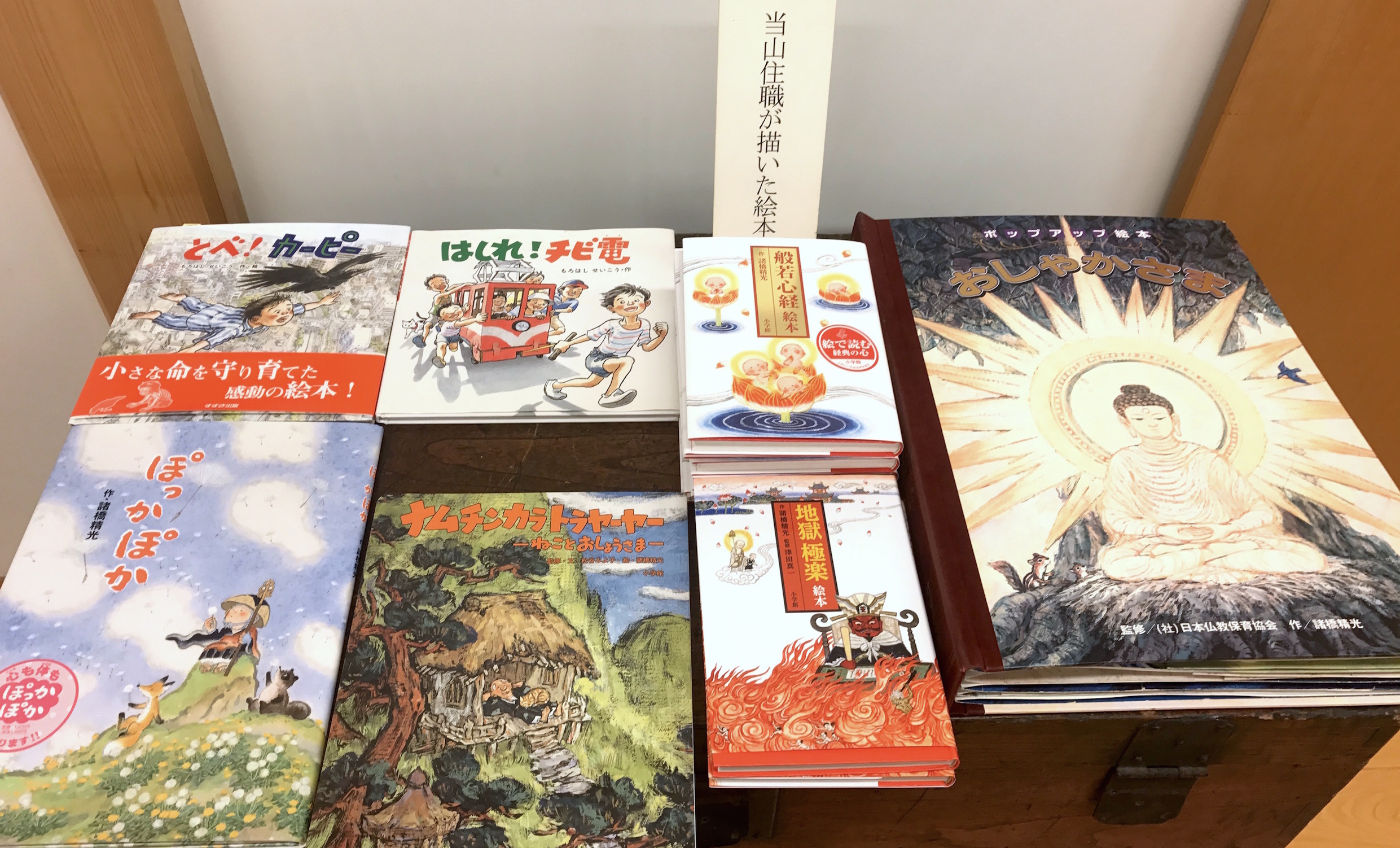 13出版された絵本たち