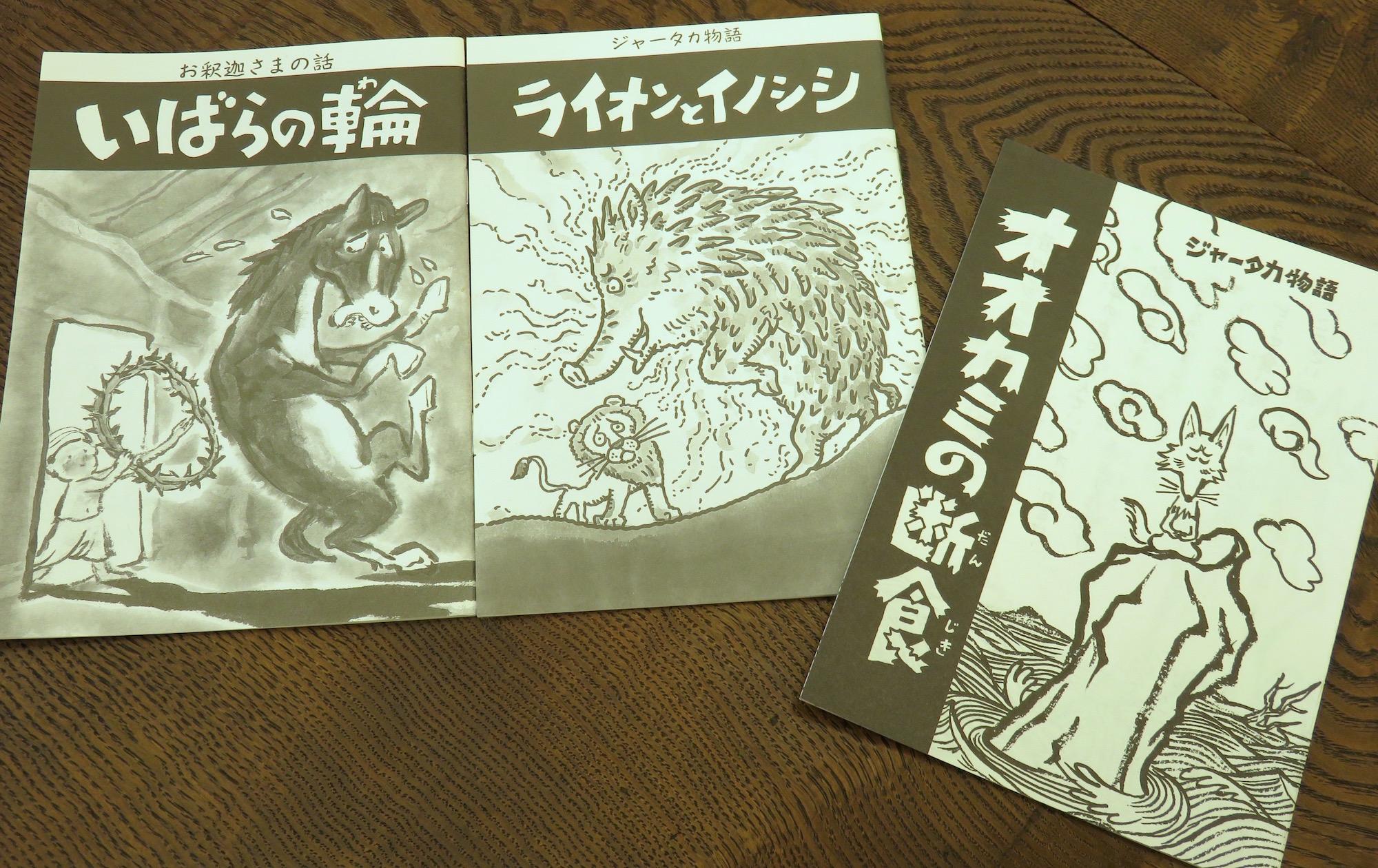 05仏教童話3冊