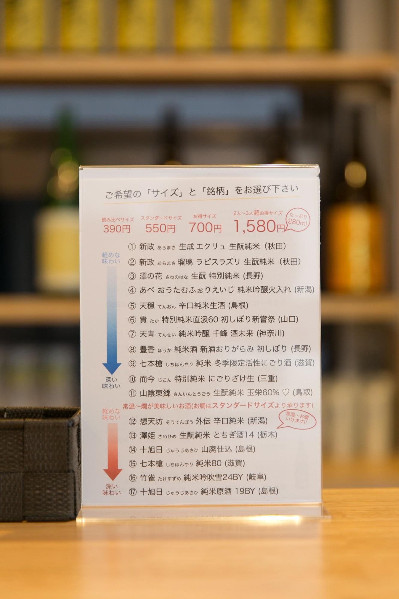 ある日の地酒メニュー。新潟県産は「あべ」と「想天坊」のみ。飲み比べサイズでいろいろ試してみたい。
