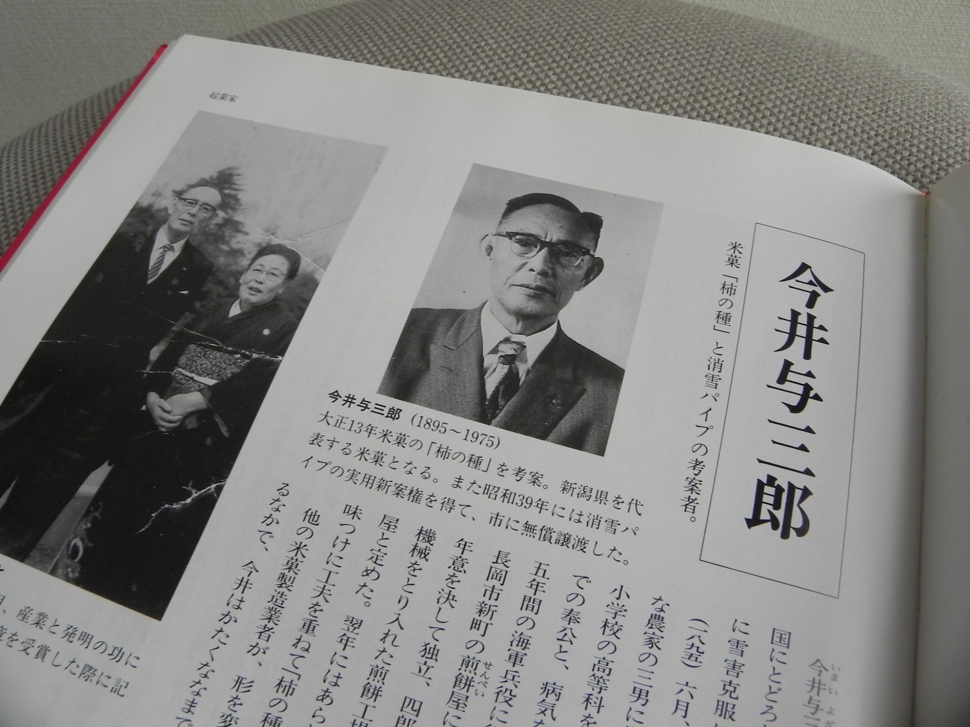 5創業者:今井與三郎