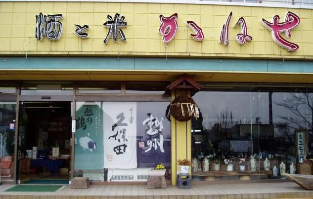与板の店「酒と米かねせ」改装前の外観。写真提供:カネセ商店