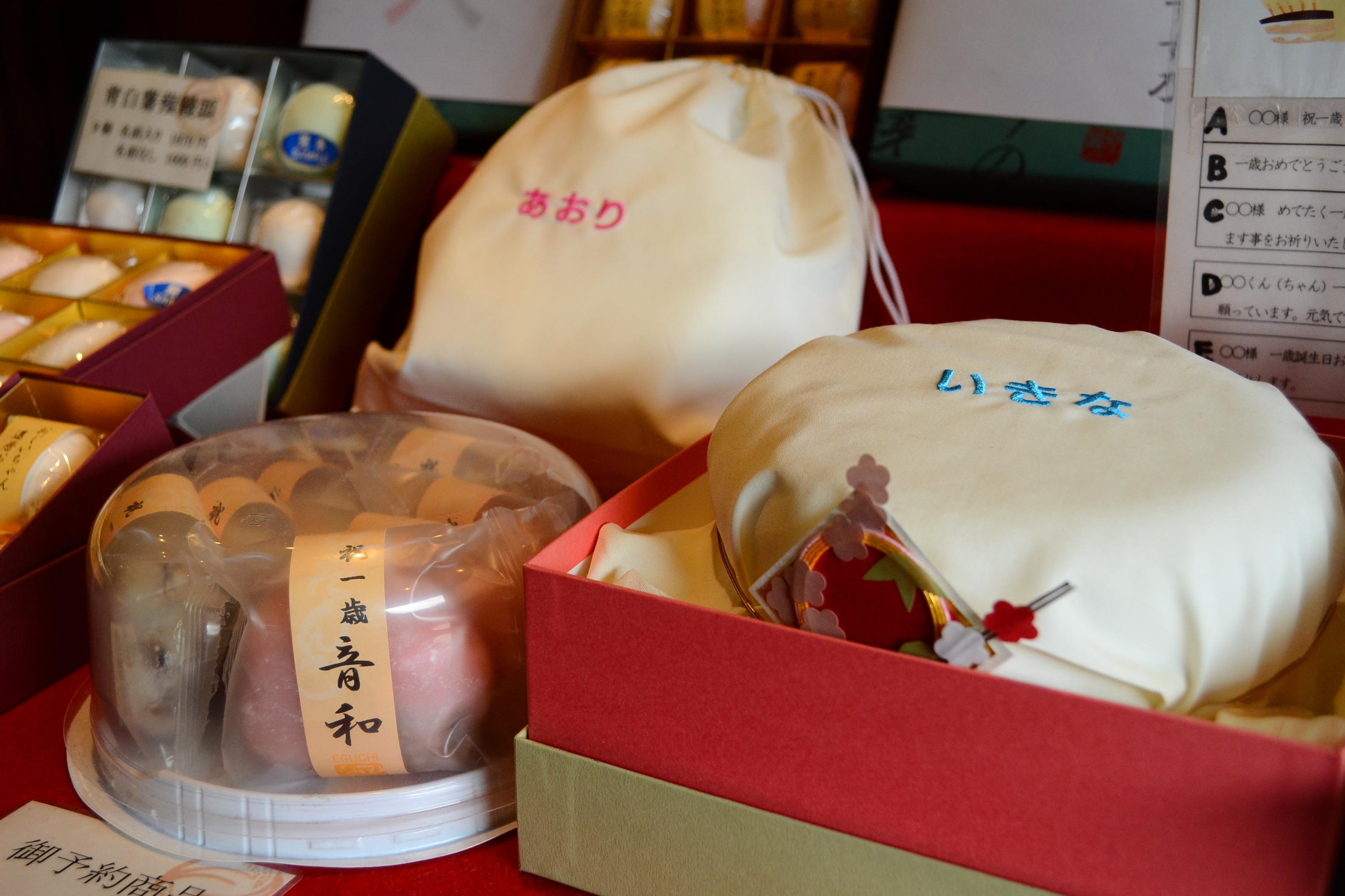 1歳のお祝いの一升餅。名前が入った紅白豆大福に、オリジナルリュックがつく。