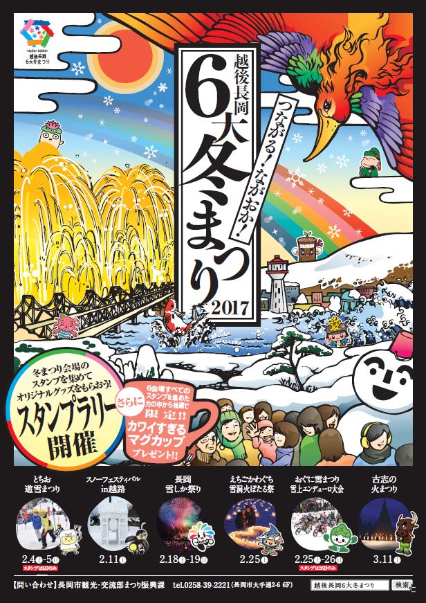 6大雪まつりポスター