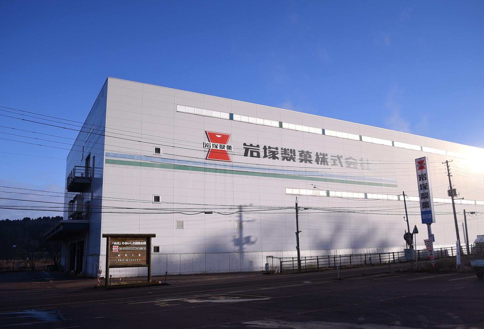 岩塚直売店の道路を挟んだ向かいには、巨大な岩塚製菓工場が!