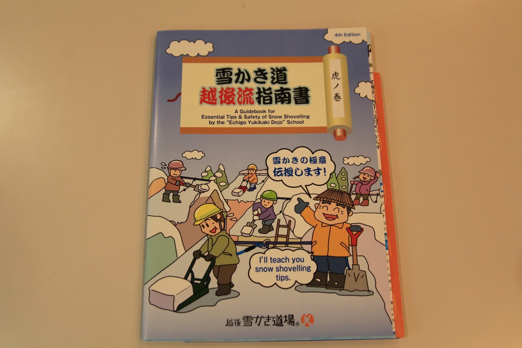 雪かき道場入魂の教科書「雪かき道越後流指南書」。