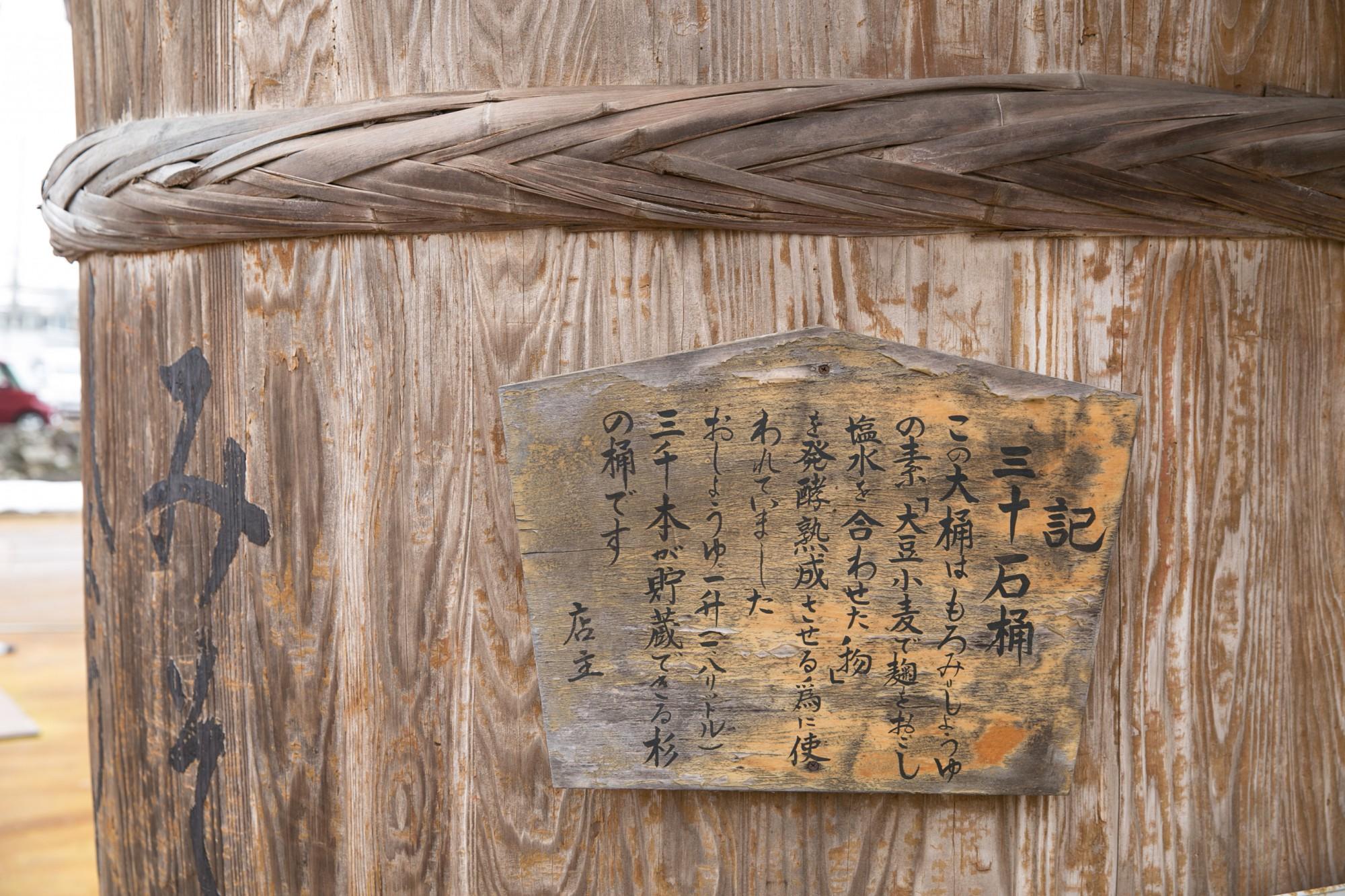 主屋前に置かれた大きな「三十石桶」が「星野本店」の目印。