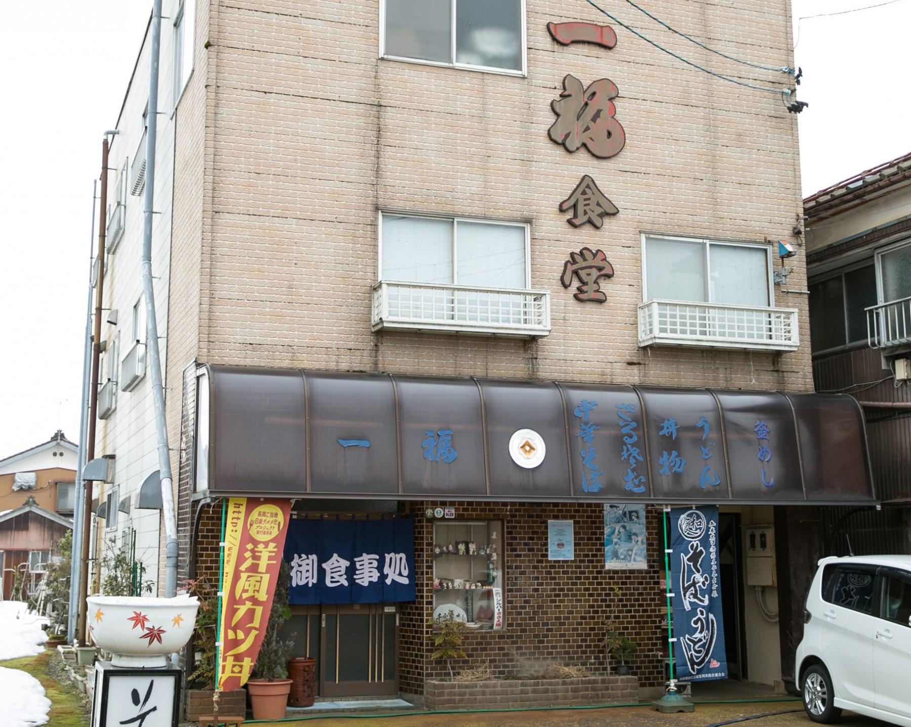 摂田屋の歴史の中ではまだまだ若い、昭和24年創業の一福食堂。