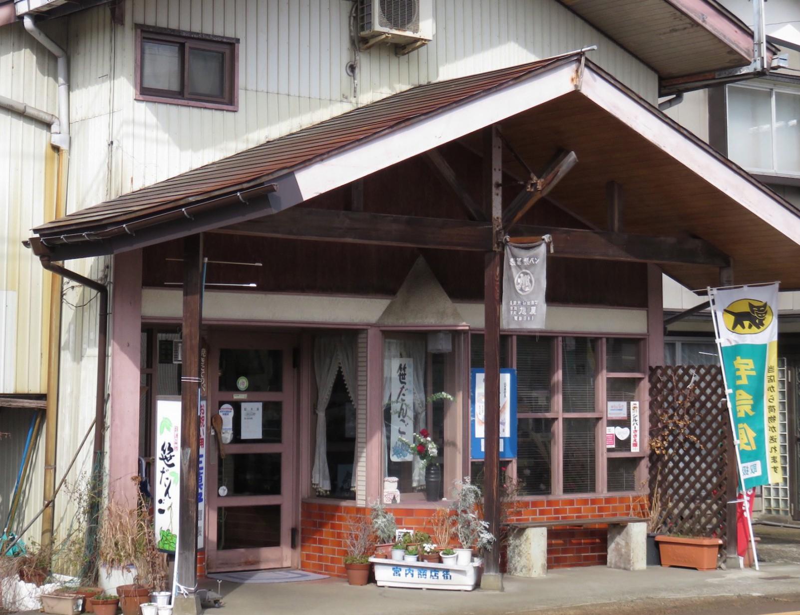 昔ながらの町のパン屋さんといった雰囲気の「旭屋」。Photo: Akiko Matsumaru
