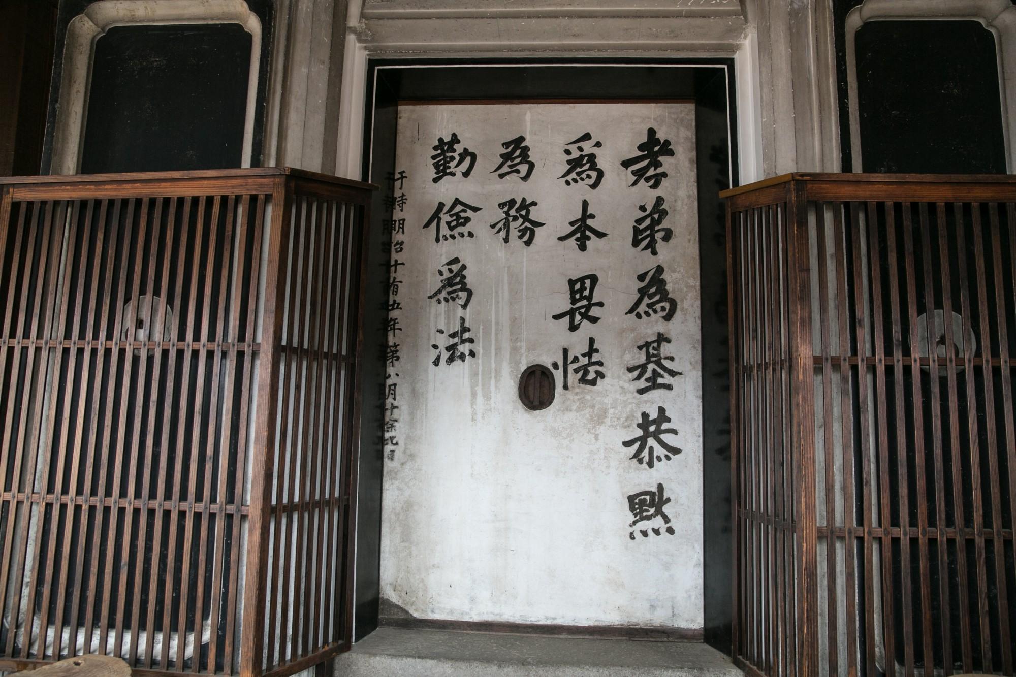 蔵の扉は三重。服部さんのメモによれば、この漢文は『親に尽くし、上司の命に従う。慎み深く寡黙に。おそれおびえる。勤勉で倹約する』といった意味だそうです。