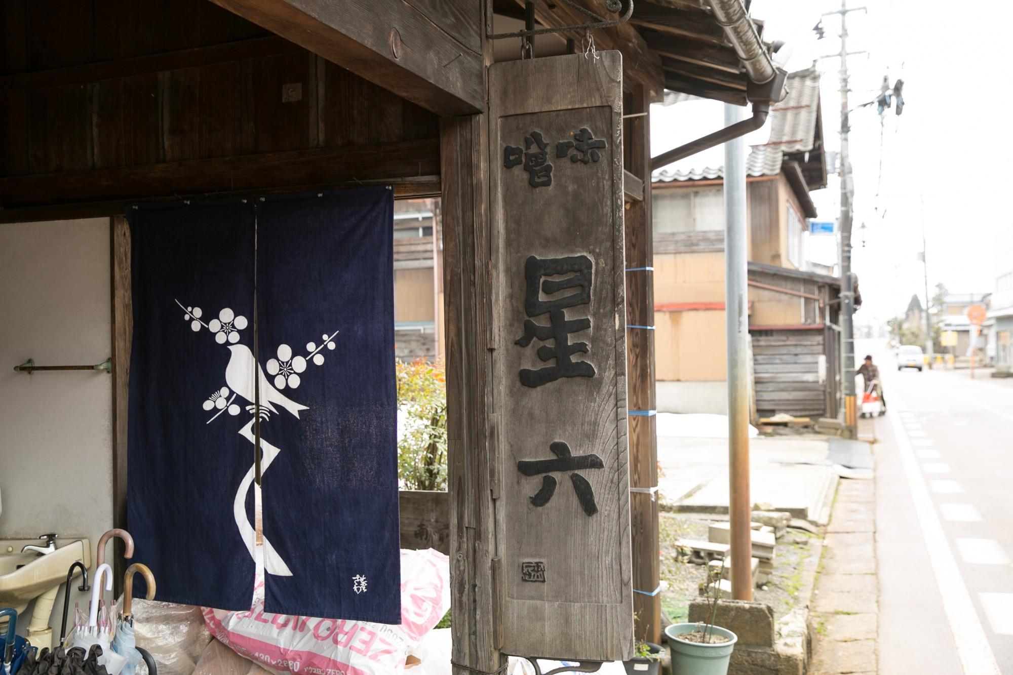 この看板の文字が洋画家・中川一政の手によるもの。店のシャッターなどにも使われ、インパクトがあります。