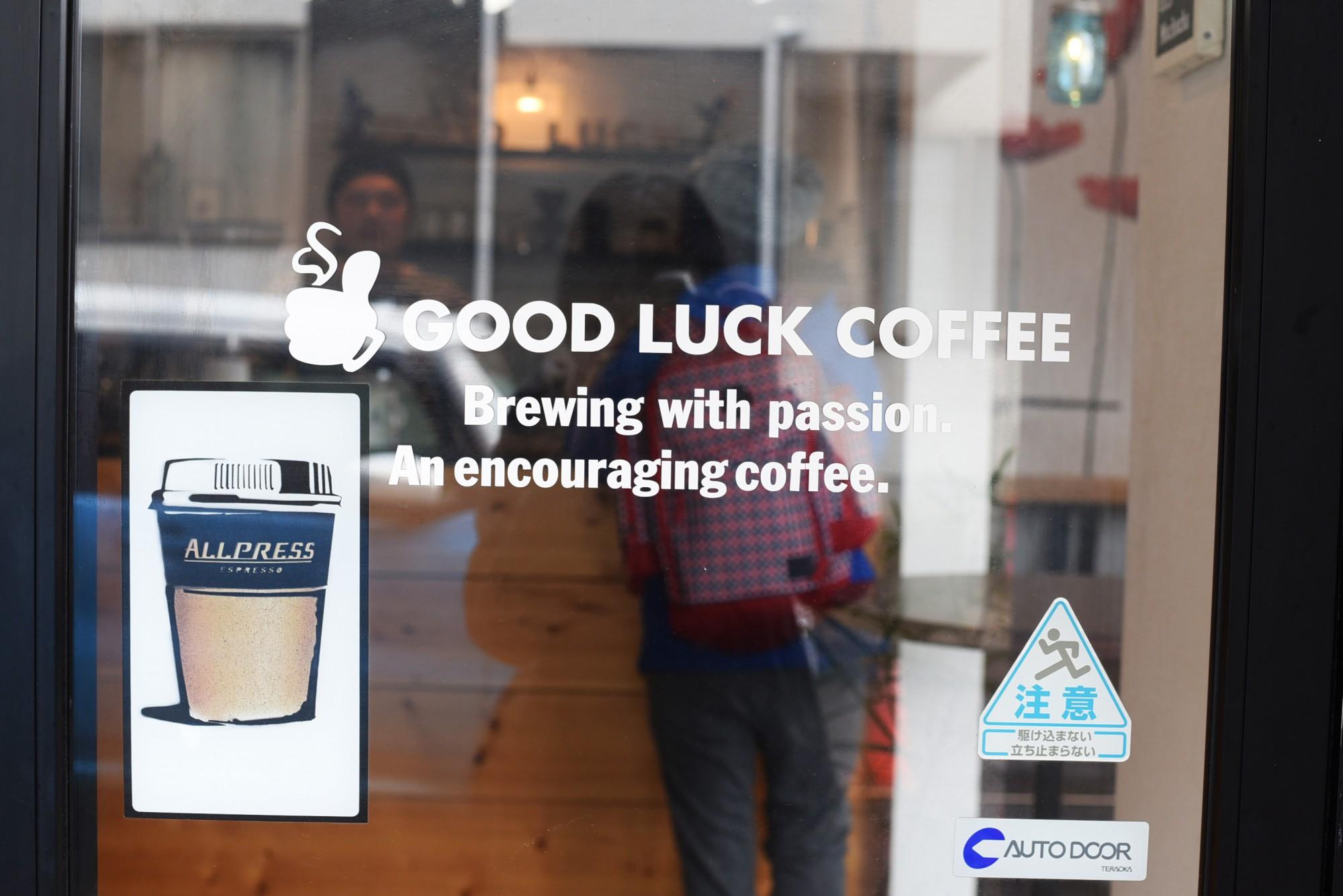 ドアには「情熱を抽出した、あなたを勇気付けるコーヒー」のメッセージが。店のメインコンセプトだ。