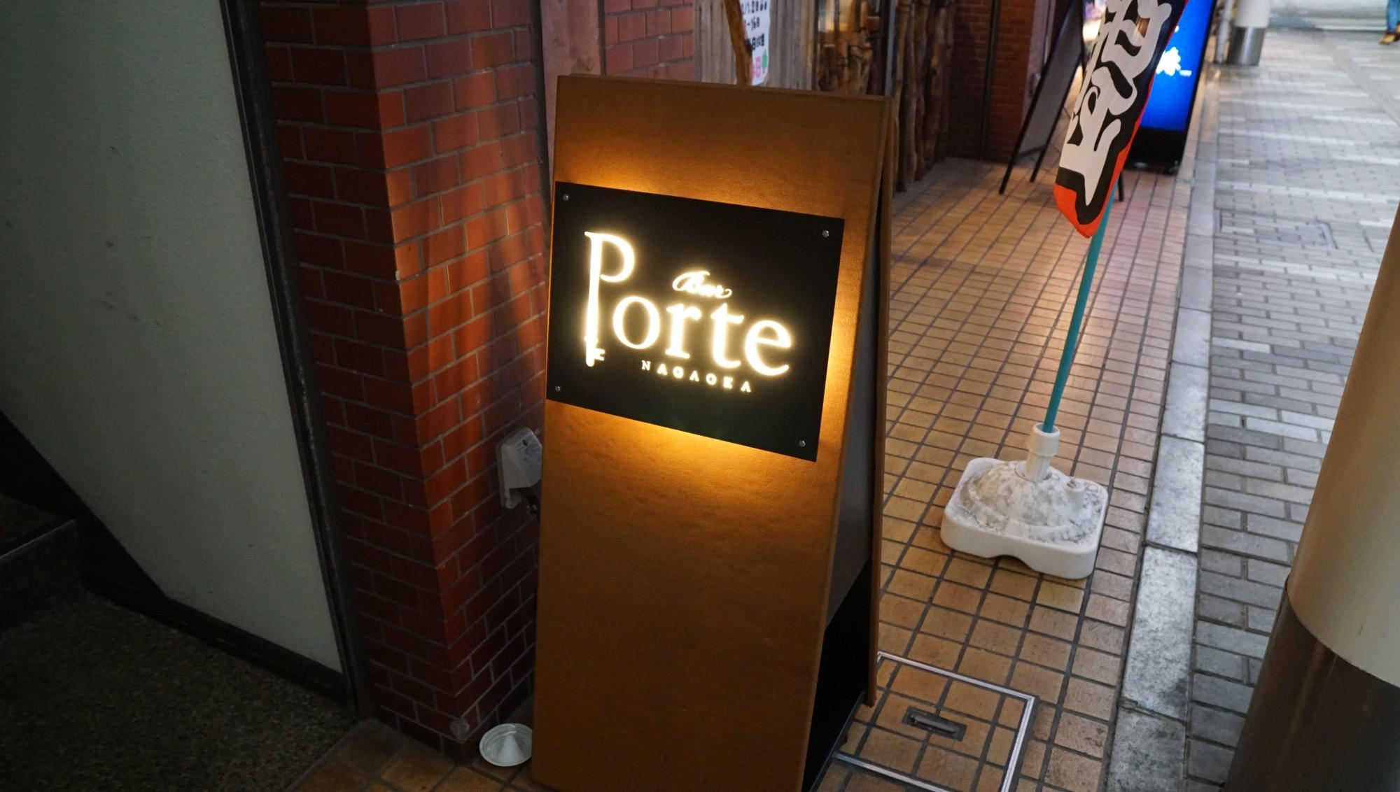 「SAVOY」を引き継いだ「PORTE」の店内。内装はほとんど変わっていない。