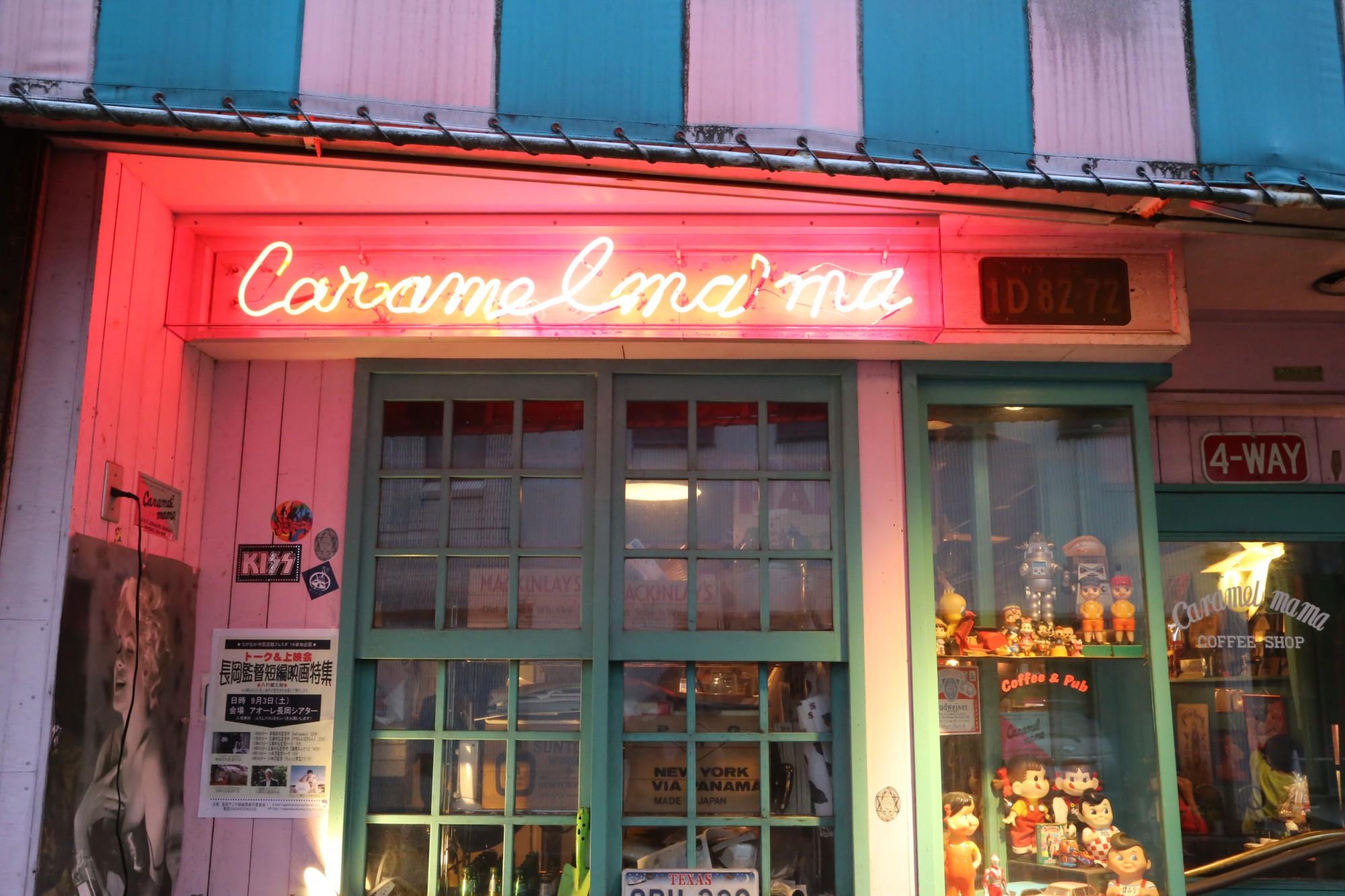 荒れていた頃、花代さんの心の支えになった場所がこの喫茶店「キャラメルママ」。このお店の物語はこちらの記事で。