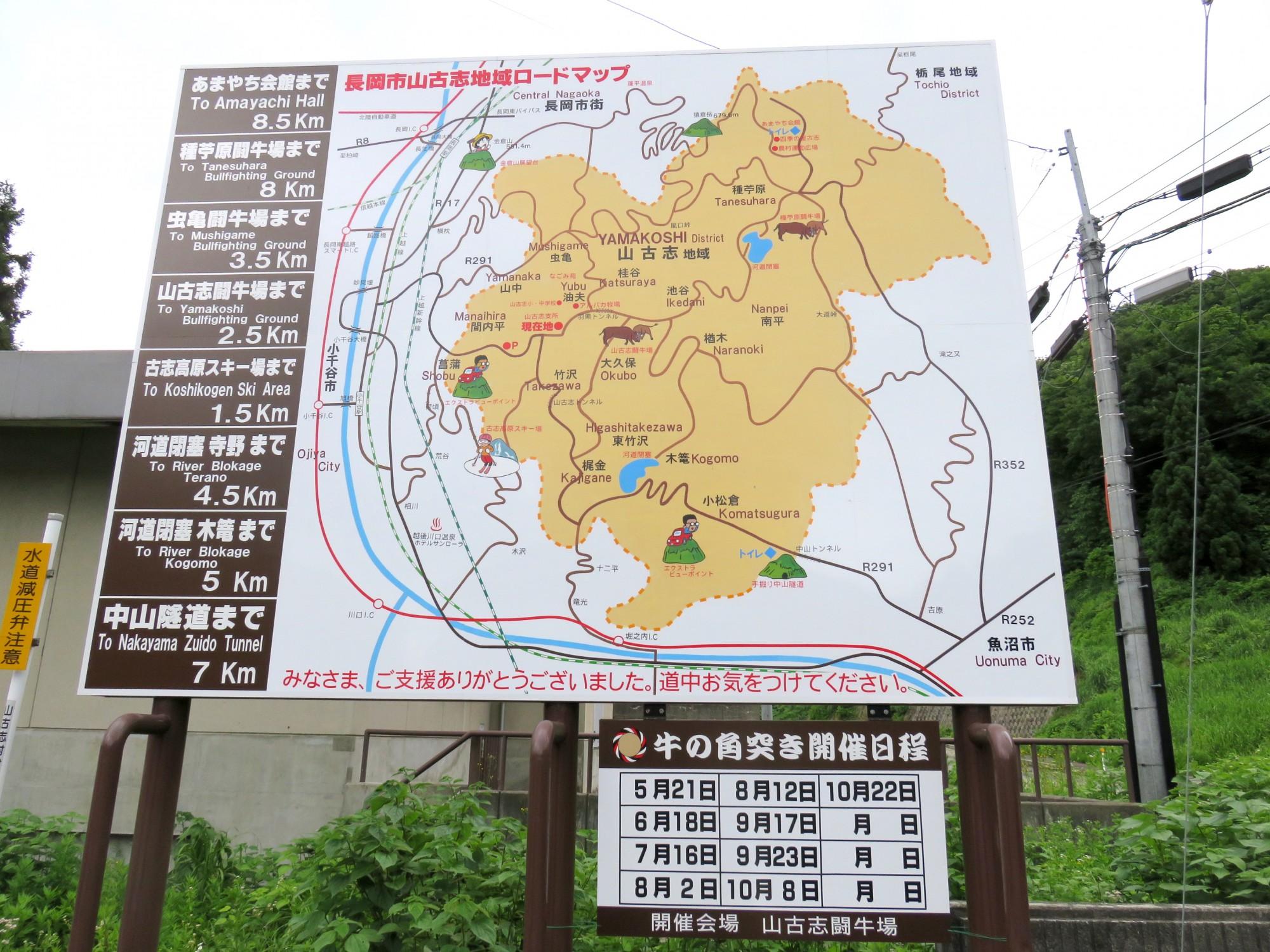 14山古志マップ