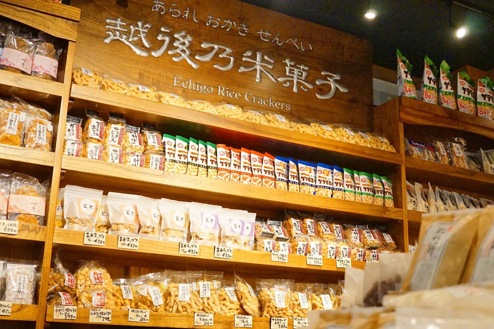 新潟みやげに欠かせない米菓。日本酒ともよくマッチします。