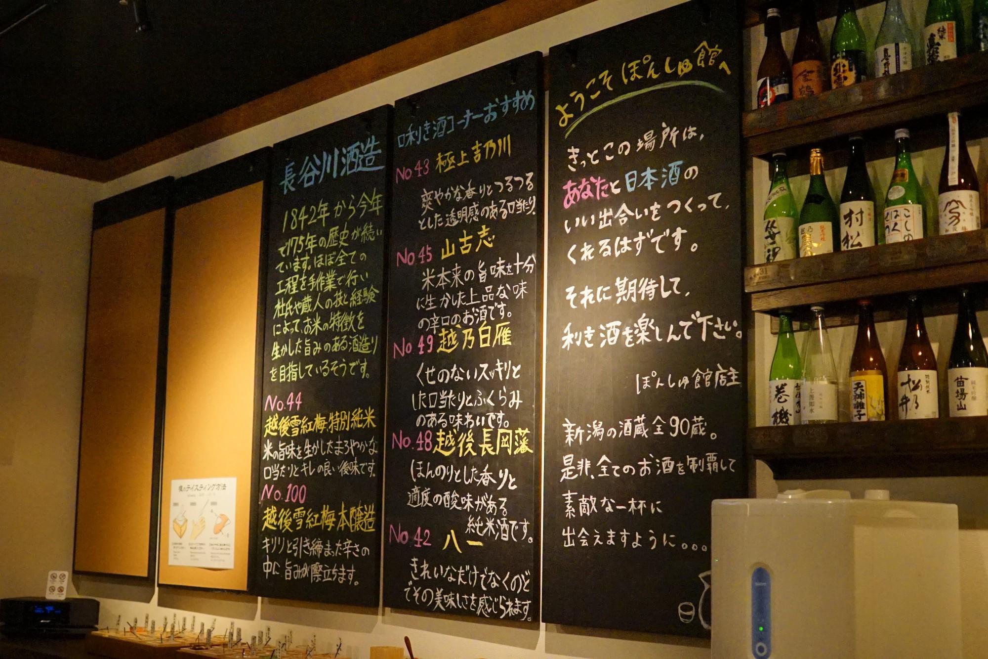 黒板にもおすすめの銘柄が。飲みながらじっくり読んでみてください。