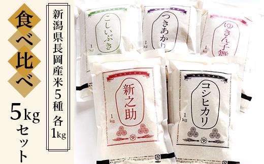 新潟県長岡産米5種各1kg食べ比べ5kgセット