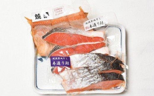 寒風干し鮭と焼き漬けセット