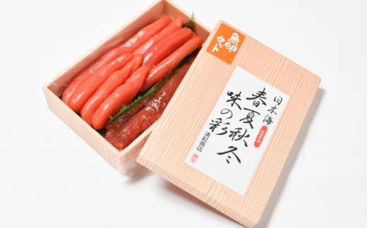 塩たらこ・紅子醤油漬けの魚卵セット500g